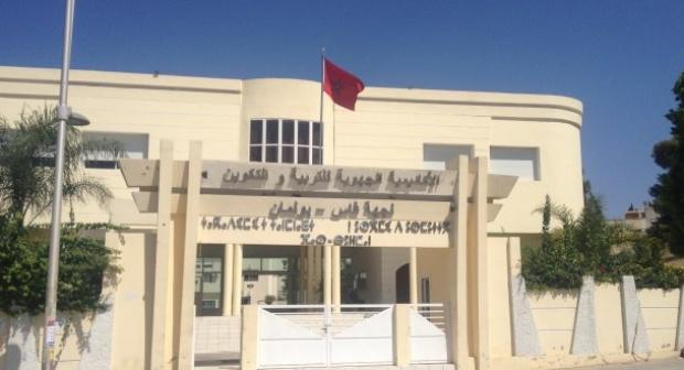 جامعة موظفي التعليم بفاس مكناس تخوض إعتصاما إنذاريا أمام الأكاديمية
