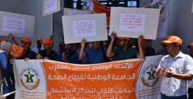 الجامعة الوطنية لقطاع الصحة تدعو إلى المشاركة المكثفة في الوقفة الاحتجاجية الوطنية أمام وزارة الصحة يوم الخميس