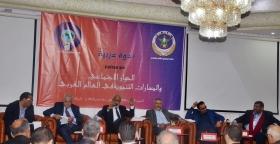 """الاتحاد ينظم ندوة حول موضوع """"الحوار الاجتماعي ومسلسل التنمية بالعالم العربي"""""""