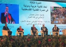 الاتحاد يشارك في إطلاق الهيئة الدولية للدفاع عن النقابيين والمهنيين الفلسطينيين