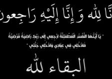 تعزية في وفاة شقيق الأخ حسن بباوي الكاتب الجهوي للاتحاد لجهة مراكش أسفي