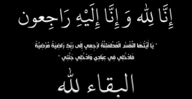 تعزية في وفاة زوج شقيقة الأخ عبد الله عطاش