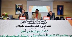 الجامعة الوطنية لموظفي التعليم تعقد الدورة العادية لمجلسها الوطني